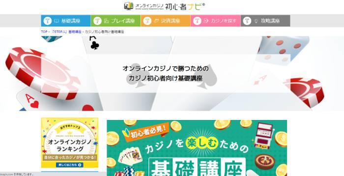 オンカジブログ③オンラインカジノ初心者ナビ