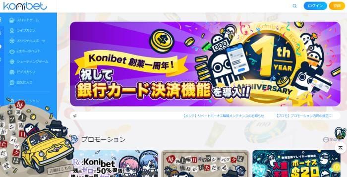 おすすめオンカジ⑤コニベットカジノ